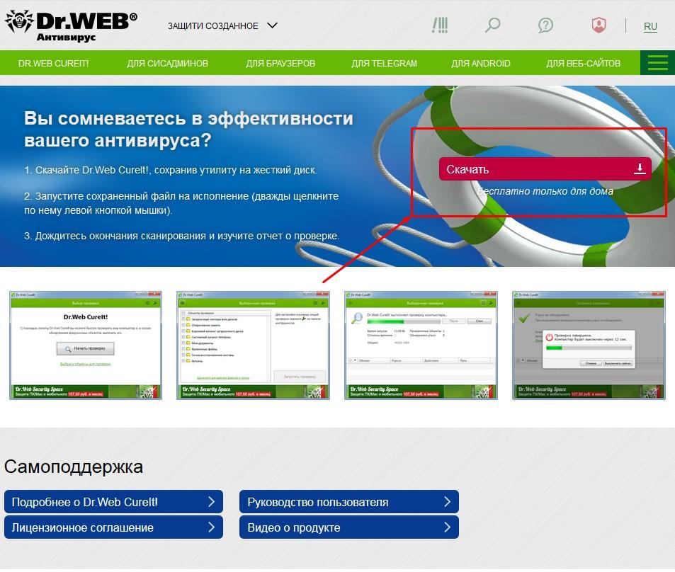 Как использовать Dr.Web CureIt