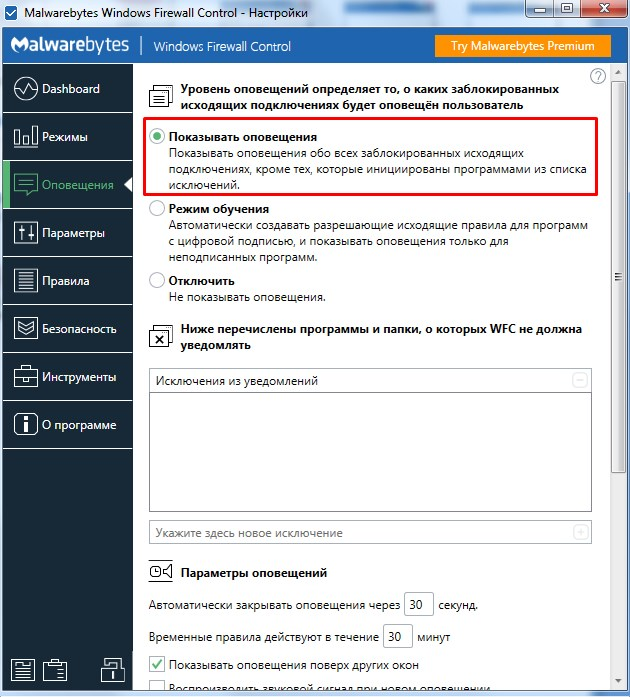 Оповещения Windows Firewall Control