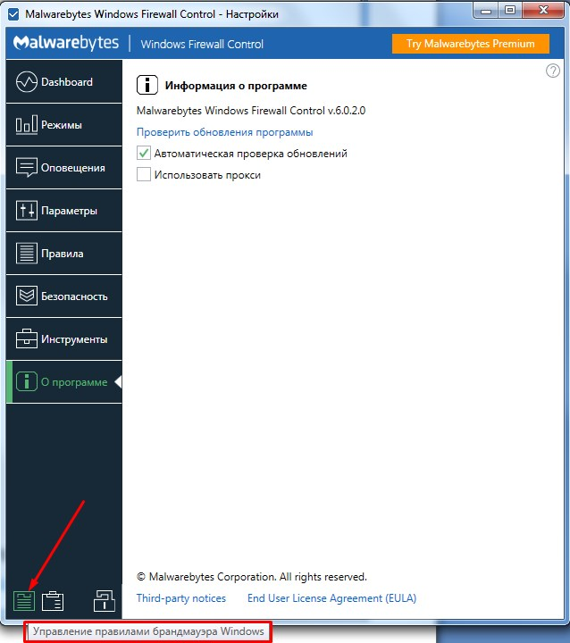 Дополнительные настройки Windows Firewall Control