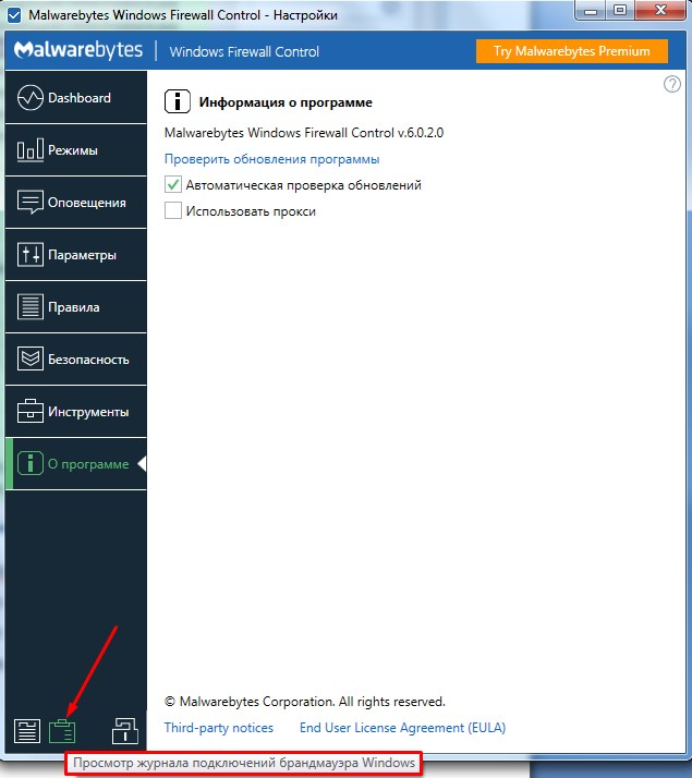 Журнал Windows Firewall Control
