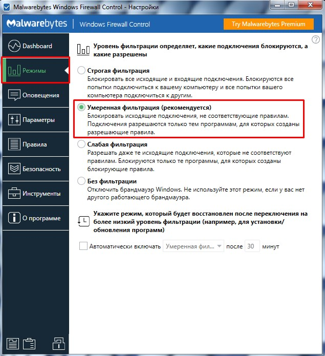 настройка режимов Windows Firewall Control