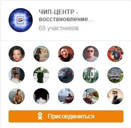 ЧИП-ЦЕНТР В ОДНОКЛАССНИКАХ