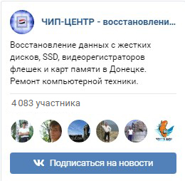 ЧИП-ЦЕНТР В VK.COM