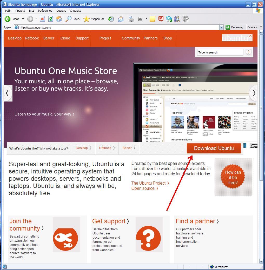 Установка Ubuntu Linux: инструкция для пользователя Windows 1